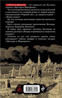 Обложка сзади Булгаков и Дьявол. Опасные тайны