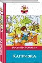 Воробьев В.И. - Капризка' обложка книги