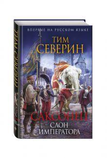 Северин Т. - Саксонец. Слон императора обложка книги