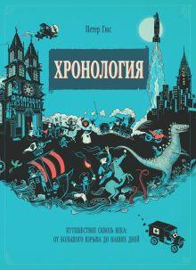Гюс П. - Хронология. Путешествие сквозь века: от Большого взрыва до наших дней обложка книги