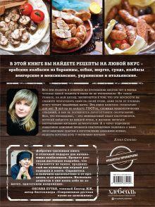 Обложка сзади Мировая колбаса. Как делать домашнюю колбасу, сосиски и сардельки Скрипко Елена