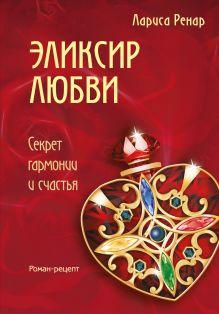 Ренар Л. - Эликсир любви обложка книги