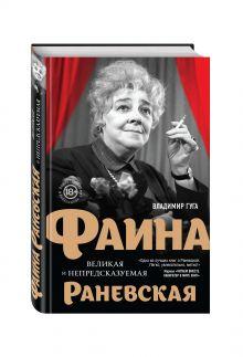 Гуга Владимир - Фаина Раневская. Великая и непредсказуемая обложка книги