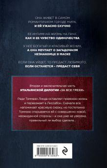 Обложка сзади Итальянская дилогия Ирэне Као. За все грехи (комплект из 2-х книг)
