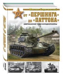 Барятинский М.Б. - От «Першинга» до «Паттона». Американские танки Холодной войны обложка книги