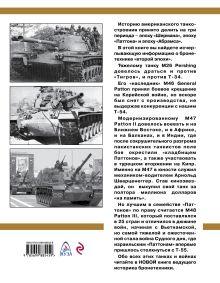 Обложка сзади От «Першинга» до «Паттона». Американские танки Холодной войны Михаил Барятинский