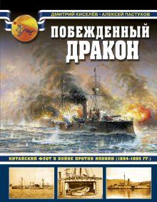 Обложка Побежденный дракон. Китайский флот в войне против Японии (1894–1895 гг.) Дмитрий Киселев, Алексей Пастухов