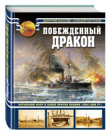 Киселев Д.В., Пастухов А.М. - Побежденный дракон. Китайский флот в войне против Японии (1894–1895 гг.) обложка книги