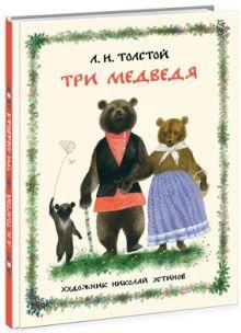 Толстой Л.Н. (пересказ) - Три медведя. Толстой. 16г. обложка книги