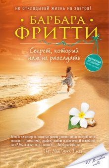 Фритти Б. - Секрет, который нам не разгадать обложка книги