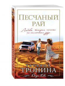 Тронина Т.М. - Песчаный рай обложка книги