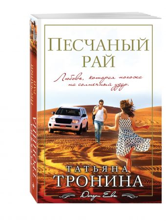 Песчаный рай Тронина Т.М.