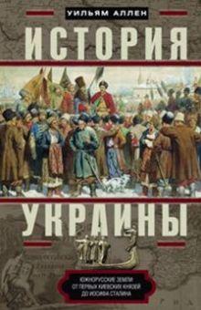 Аллен У - История Украины обложка книги