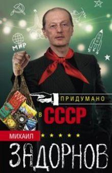 Задорнов М. - Придумано в СССР обложка книги
