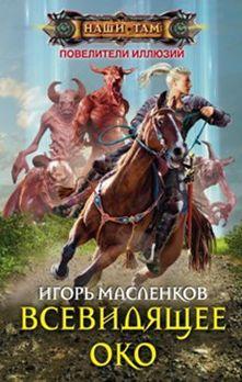 Всевидящее око Масленков И.В.