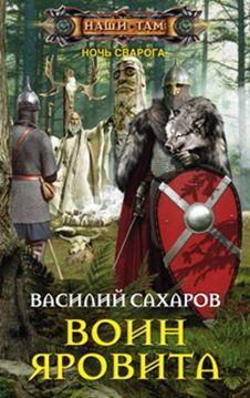 Воин Яровита Сахаров В.И.