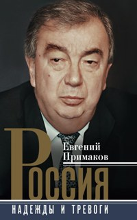 Россия. Надежды и тревоги Примаков Е.М.