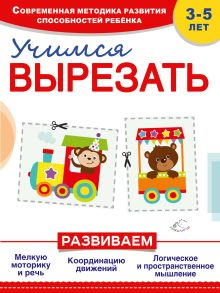 Пылаева И.А., Буланова С.А. - Учимся вырезать обложка книги