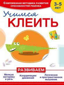 Обложка Учимся клеить А. Прищеп, С. Буланова