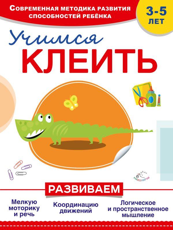 Учимся клеить Прищеп А.А., Буланова С.А.