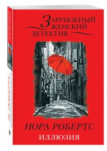 Робертс Н. - Иллюзия обложка книги