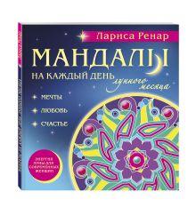 Ренар Л. - Мандалы на каждый день лунного месяца (раскраски для взрослых) обложка книги