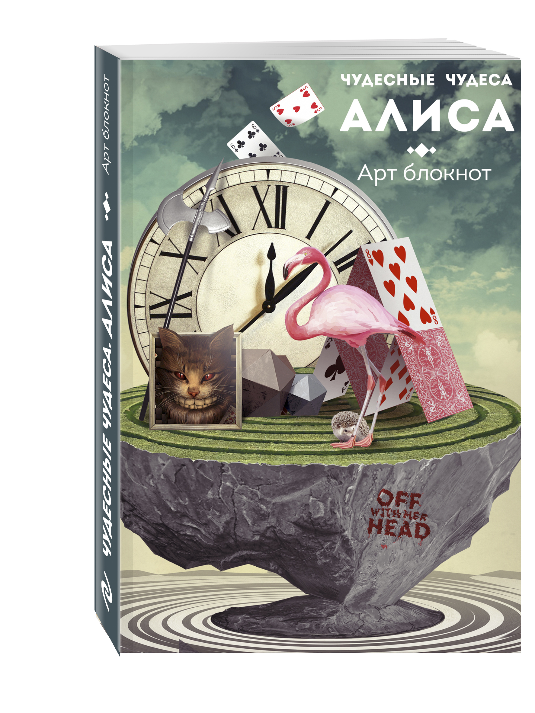 Чудесные чудеса. Алиса от book24.ru