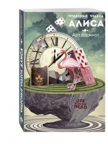 Арсентьева А.С. - Чудесные чудеса. Алиса обложка книги