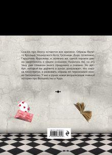 Обложка сзади Чудеса от Алисы. Артбук (Алиса в стране чудес)