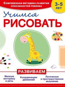 Сафонова Ю.М., Буланова С.А. - Учимся рисовать обложка книги