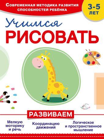 Учимся рисовать Сафонова Ю.М., Буланова С.А.