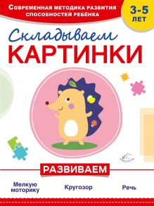 Самойлова Т., Красикова Н.В. - Складываем картинки обложка книги