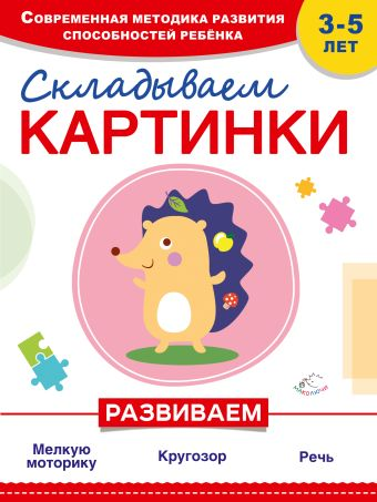 Складываем картинки Самойлова Т., Красикова Н.В.