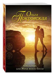 Покровская О. - Адюльтер, или Жена моего босса обложка книги