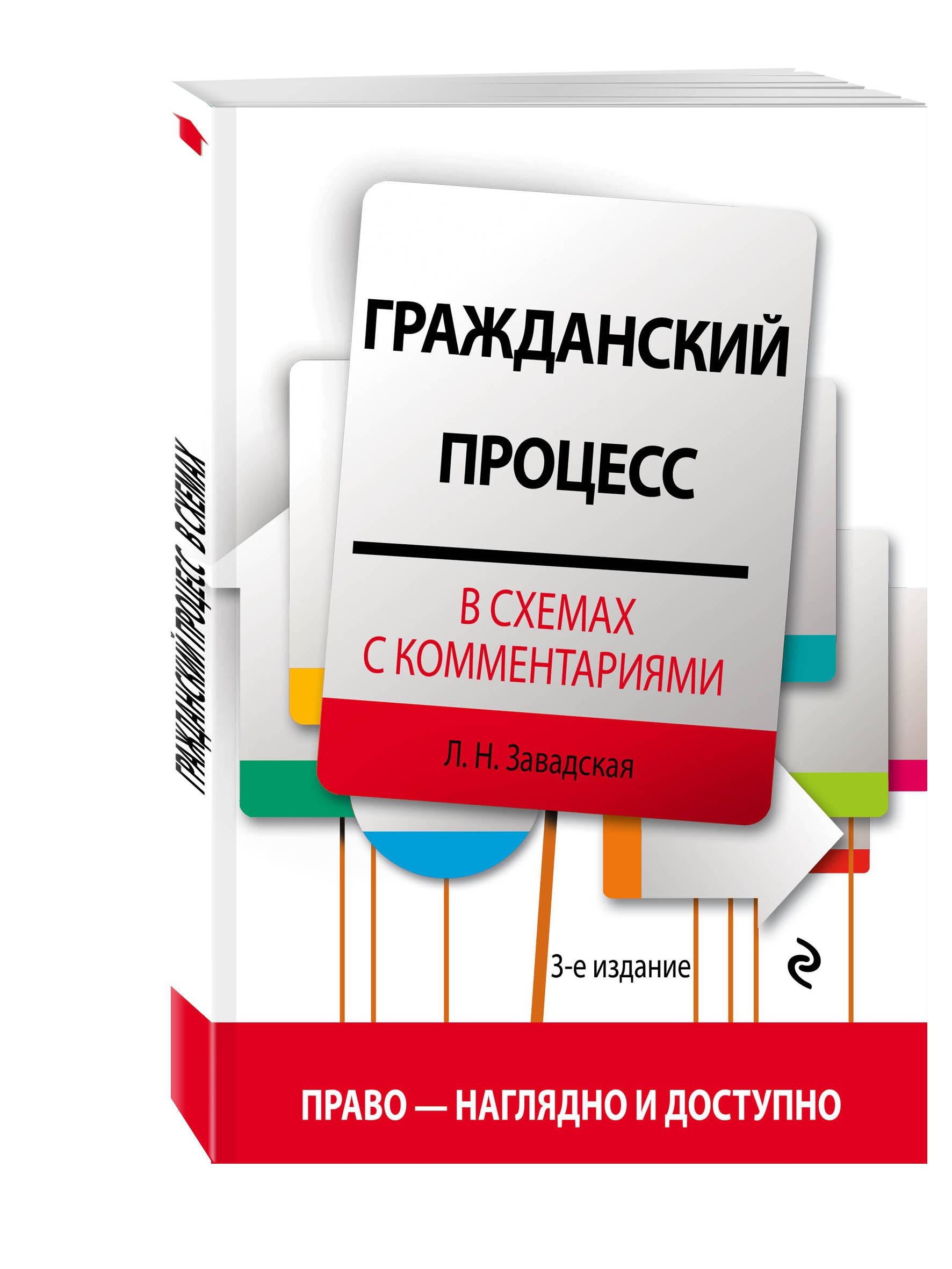 Гражданский процесс в схемах с комментариями. 3-е издание. Исправленное и дополненное