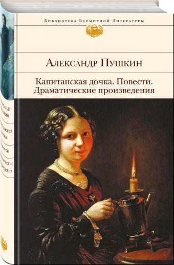 Капитанская дочка. Повести. Драматические произведения Пушкин А.С.