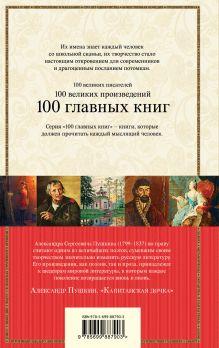 Обложка сзади Капитанская дочка Александр Пушкин