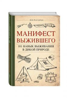 Кентербери Д. - Манифест Выжившего. 101 навык для выживания в дикой природе обложка книги