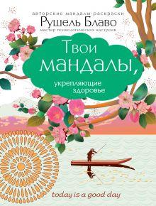 Рушель Блаво - Твои мандалы, укрепляющие здоровье обложка книги