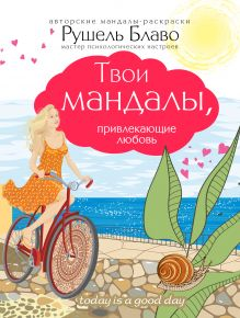 Рушель Блаво - Твои мандалы, привлекающие любовь обложка книги
