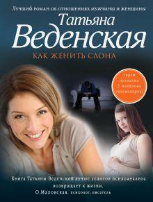 Веденская Т. - Как женить слона обложка книги