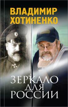 Обложка Зеркало для России Владимир Хотиненко