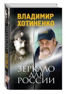 Хотиненко В.И. - Зеркало для России обложка книги