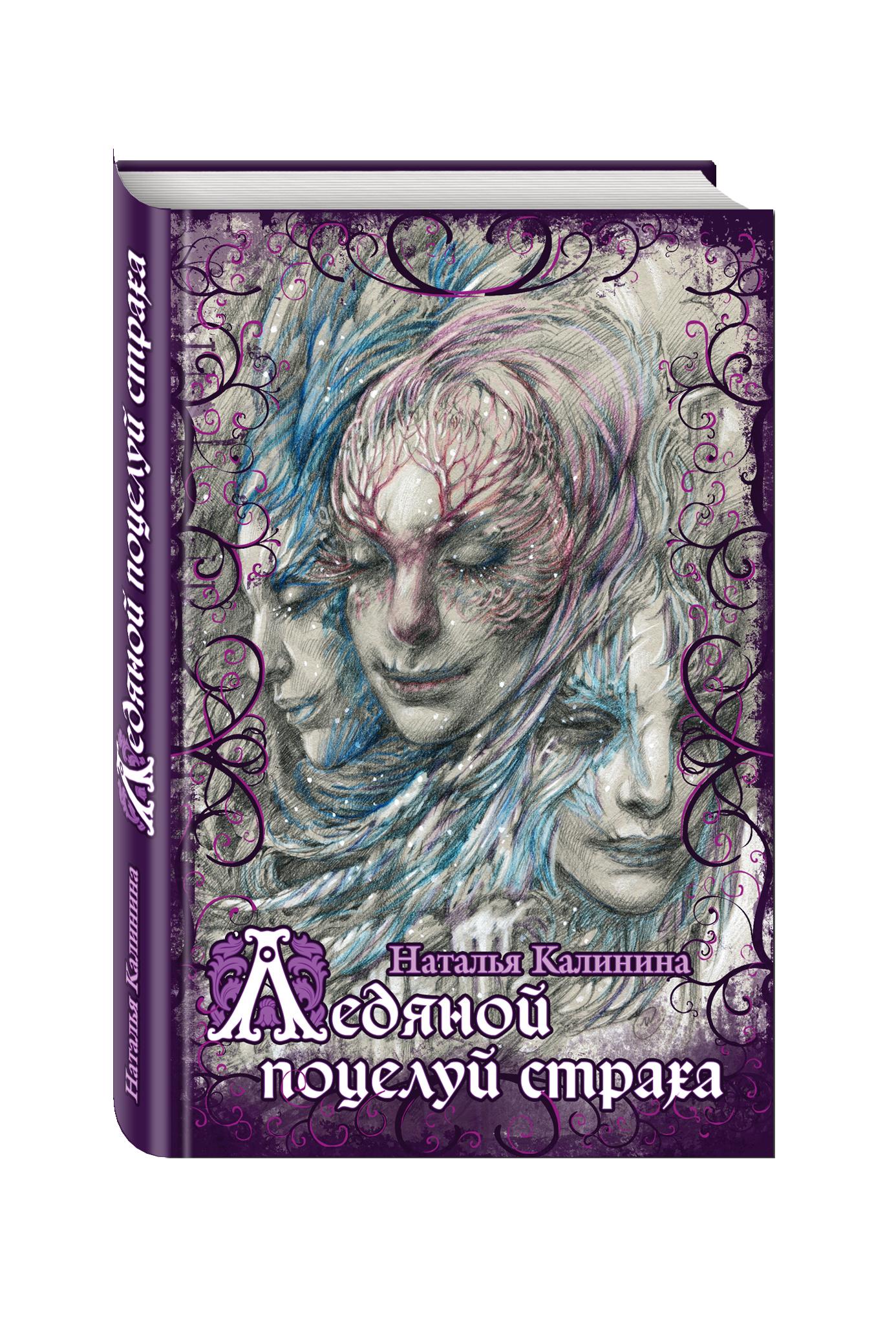 Калинина Н.Д. Ледяной поцелуй страха калинина н ледяной поцелуй страха