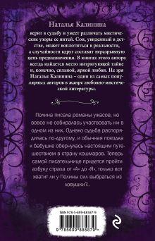 Обложка сзади Ледяной поцелуй страха Наталья Калинина