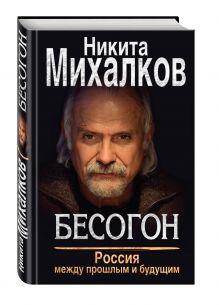 Михалков Н.С. - Бесогон. Россия между прошлым и будущим обложка книги