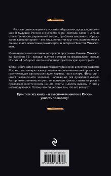 Обложка сзади Бесогон. Россия между прошлым и будущим Никита Михалков
