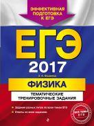 ЕГЭ-2017. Физика. Тематические тренировочные задания