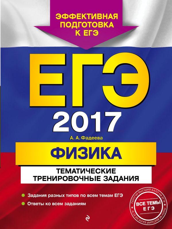 ЕГЭ-2017. Физика. Тематические тренировочные задания Фадеева А.А.