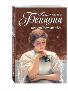 Бенцони Ж. - Талисман отчаянных обложка книги